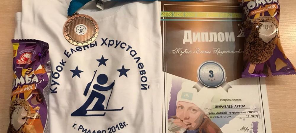 Результаты Первого этапа Кубка Елены Хрусталевой