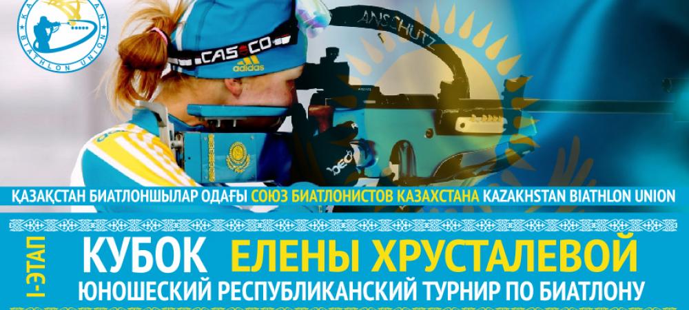 Первый этап Кубка Елены Хрусталевой, год 2018