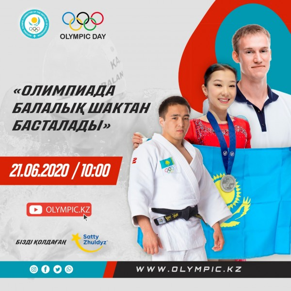 «Олимпиада начинается с детства». Именно под таким девизом в Казахстане начинается празднование Международного Олимпийского дня!