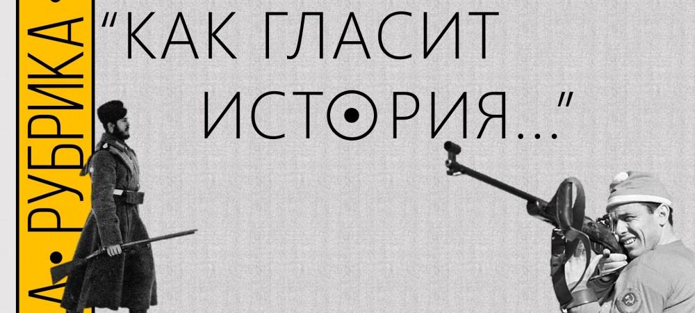 Рубрика «Как гласит история…» Предыстория биатлона и его развитие в начале ХХ века.
